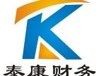 东莞长安免费注册公司,做账报税,企业变更,会计服务
