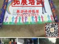 芜湖拓展 增强员工归属感 提升团队凝聚力