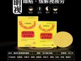 護眼冰貼 蜂膠葉黃素眼貼南陽明視藥業有限公司