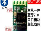 蓝牙模块 透传无线串口模块  HC-06