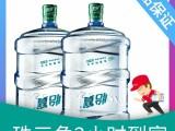 怡安苑品牌桶装水5元起订