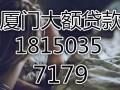 漳州私人短期借贷,应急小额周转