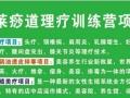 跃莱痧道理疗项目