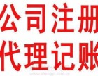 涿州新公司设立 公司变更 税务登记等代理服务