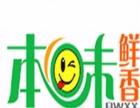 【重庆本味鲜香】加盟官网/加盟费用/项目详情
