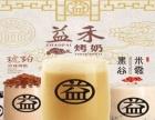益禾堂奶茶加盟 冷饮热饮 投资金额 1-5万元