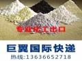 化学试剂出口国际快递 胶水出口快递 涂料国际快递