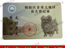 辦理北京狗證代辦北京犬證北京市養犬登記證北京市通用狗證犬證