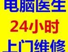 深圳电脑维修上门服务,龙岗 罗湖 福田电脑维修