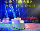 华豫之门节目组海选报名费多少钱华豫之门网站网址