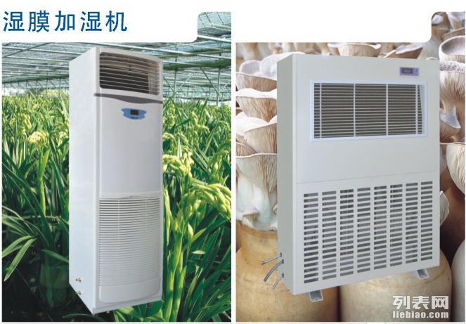 山西太原工业加湿器首选四川洪森品牌 低耗能 高质量 高性价比