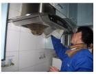 成都油烟机清洗公司,有德清洁提供专业清洗服务