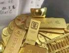 高价 回收黄金钻石 铂金钯金 白银等