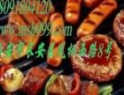 陕西经典小吃烤肉技术培训西安美食汇