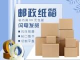 沈阳厂家直销内衣盒大米盒水果盒产品外包装纸箱