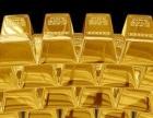 哪里回收黄金 哪里回收金条 哪里黄金回收