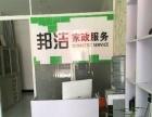 庆阳邦洁家政服务有限公司