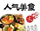木桶饭连锁店麻辣烫加盟就选热火功夫品牌餐饮小吃
