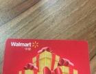 九七折转让沃尔玛购物卡1000元