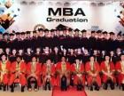 MBA北京班免联考周末上课不影响工作!