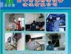 南平市保时洁设备清洗有限公司