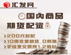 天津汇发网正规国内原油期货配资平台-手续费全网超低价!