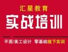 杭州滨江网店美工设计 零基础美工学习 美工培训班