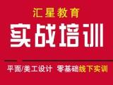 杭州濱江網店美工設計 零基礎美工學習 美工培訓班