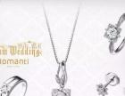 罗曼蒂珠宝加盟 珠宝玉器 投资金额 20-50万元