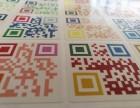 北京专业二维码标签,可变信息标签,防水撕不烂标签