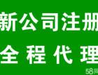 重庆代理记账 工商注册 变更注销