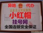 预约上海市各大三甲医院挂号平台