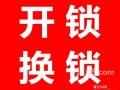 青岛崂山区开门锁 开车锁 开保险柜 换锁芯