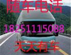 从昆山到忻州的汽车(大巴车)几点发车?几点到?多少钱?
