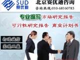 中国重氮化合物市场深度研究及预测报告