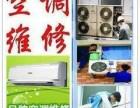 嘉定金运路空调移机拆装福海路热水器拆装电视机安装费用