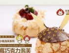 泡芙蜜语加盟电话加盟 蛋糕店 投资金额 1-5万元