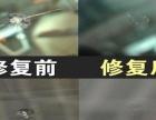 深圳龙华观澜汽车玻璃修复