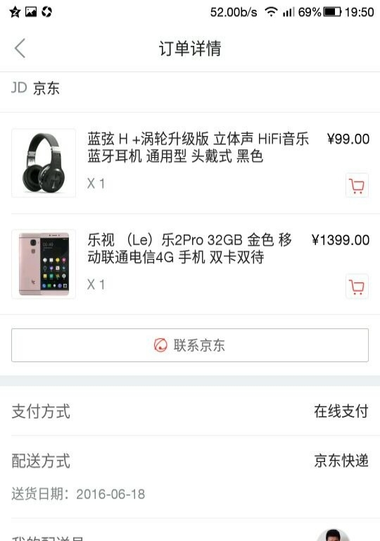 乐视2Pro,全新买了20天,看上了别的手机了