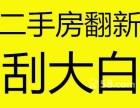 北京装修刷漆服务 旧房翻新刷漆 刮腻子 打隔断 厨卫翻新