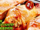 鸡翅包饭的做法 顶正餐饮小吃技加盟 特色小吃