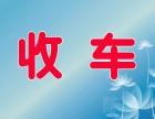 重庆市二手私家车回收联系电话