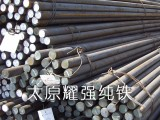 DT4电工纯铁圆钢,电磁纯铁圆棒,YT01原料纯铁棒