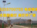 秦皇岛青龙县学校厂区太阳能路灯怎么卖一套