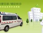 淄博救护车出租