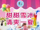 甜甜雪冰甜品 诚邀加盟