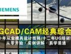 立高培训浙江温州较好的模具设计数控编程逆向造型培训