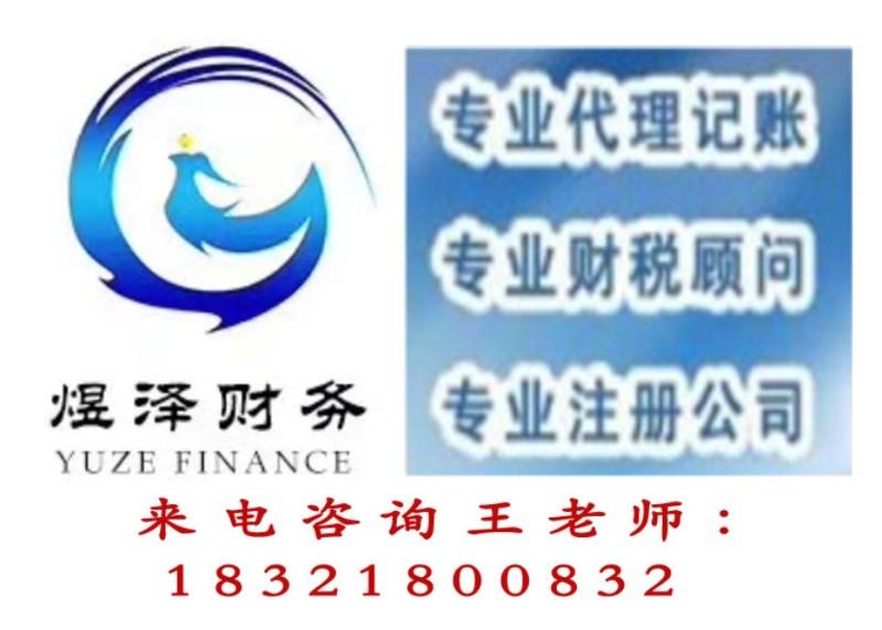 闵行七宝代理记账汇算清缴外资联合年检进出口权
