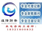 崇明区代理记账 核税报税 外资联合年检 社保代办找王老师