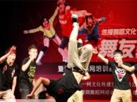 深圳南山街舞学习班